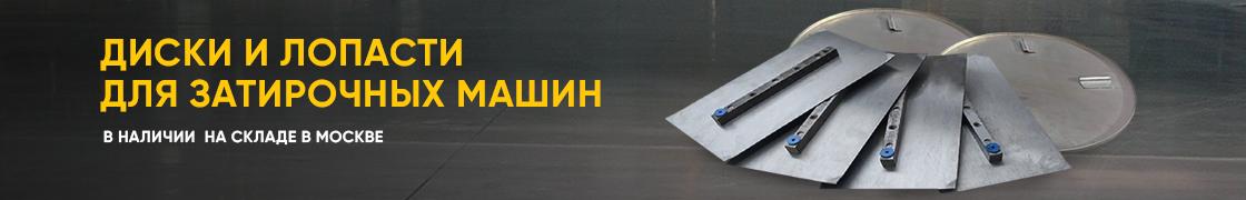 Лопасти и диски для затирочных машин